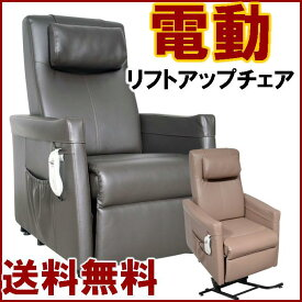 【10%OFF】電動リフトアップチェア チェア チェアー 椅子 イス リクライニングチェア コンパクトソファ シンプル インテリア 家具 通販 送料無料