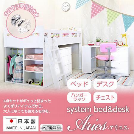 システムベッド システムベット アウトレット 国産 日本製 学習机 木製 子供 大人 システムデスクベッド Ariesアリエス ロフトベッド デスク付き 女の子 子供部屋 ハイベッド ホワイト 白 ロフト