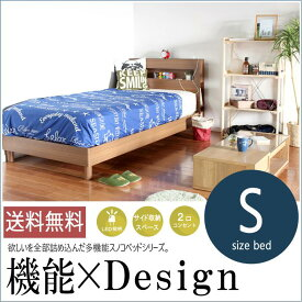 すのこベッド LED 多機能 シングル【送料無料】ベッド すのこ ベット 収納付き LEDライト付き 2口コンセント付き スノコ 湿気対策 一人用 シングルベッド 収納付きベッド 新生活 一人暮らし 寝具