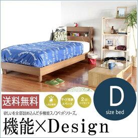 すのこベッド LED 多機能 ダブル【送料無料】ベッド すのこ ベット 収納付き LEDライト付き 2口コンセント付き スノコ 湿気対策 一人用 ダブルベッド 収納付きベッド 新生活 一人暮らし 寝具 寝台