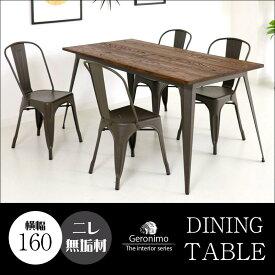 160ダイニングテーブル 4人用 【送料無料】 160cm テーブル ダイニング 食卓テーブル 4人掛け 木製テーブル 楡 ニレ レトロ お洒落 シンプル スタイリッシュ