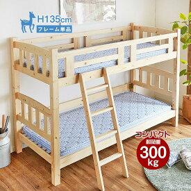 2段ベッド  2段ベッド 二段ベッド ジュニアサイズ スノコベッド 小スペース ライトブラウン  ホワイト マット ミニチュア オプション ベッド 子供部屋 寝台 家具 送料無料