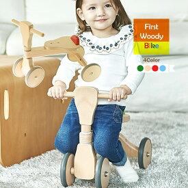 室内用 四輪車 ファーストウッディバイク 幼児用 【送料無料】 バイク 乗り物 玩具 おもちゃ 幼児 1歳 2歳 3歳 木製 木 プレゼント 自転車 かわいい カワイイ プレゼント 誕生日 お祝い 出
