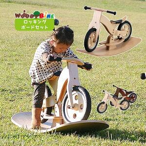ウッディバイクロッキングボードセット