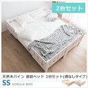 【ポイント10倍&1,000円OFFクーポン配布中】ツインベッド クイーンベッド セミシングル 2台セット 棚なし 2段ベッド …