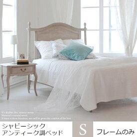 【7%OFFクーポン配布中】木製ベッド シングルベッド-ベッドフレーム アンティークシャビーシック〔大型〕送料無料シングルフレーム/アンティークベッド/カントリー/姫ベッド/プリンセスベッド【代引不可商品】