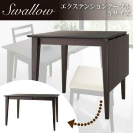 エクステンションテーブルダイニング【Swallow】スワロー Sサイズダイニングテーブル