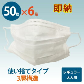 【即納可能】【送料無料】 マスク レギュラーサイズ 大人用 300枚入り 3セットまで 使い捨てマスク 使い捨て ウィルス 細菌 ホコリ 花粉 風邪 カットフィルタ 大人 300枚