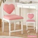 ハートチェア 学習椅子 姫椅子 ダイニングチェア プリンセス イス いす チェアー 椅子 子供 学習 人気 かわいい カワ…