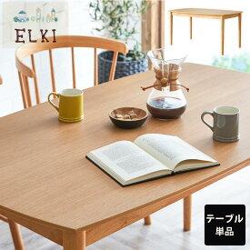 【7%OFFクーポン配布中】エルキ 130ダイニングテーブル 木製 ダイニング テーブル オーク突板 食卓テーブル 食卓 北欧風 北欧 送料無料 カントリー カントリー風 4人掛け 4人用 新生活 カフェ カフェテーブル