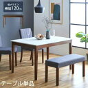 【10%OFF】マーブル 120ダイニングテーブル ダイニングテーブル テーブル 食卓テーブル 食卓 ダイニング 木製 大理石…