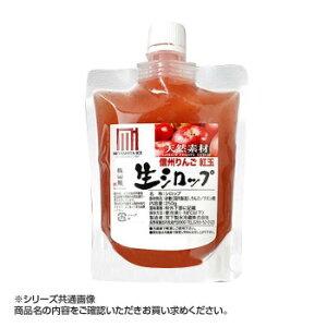「代引き不可」かき氷生シロップ 信州りんご紅玉 250g 3パックセット