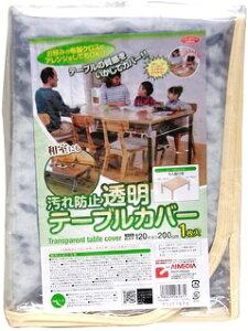 汚れ防止透明テーブルカバー 120×200cm 85831 送料無料!ビニールカバー テーブルクロス