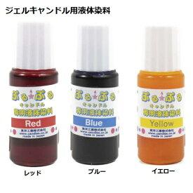 【即納!】ジェルキャンドル用液体染料(レッド・ブルー・イエロー・グリーン・パープル・ピンク)送料無料