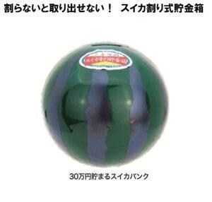 スイカ割り型貯金箱 30万円貯まるスイカバンク SAN3182-2(252474)【公式商品】