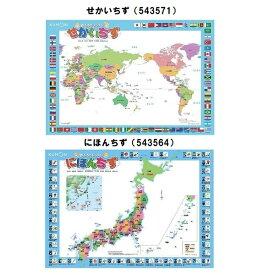 【即納!】KUMON くもん おふろでレッスン( せかいちず・にほんちず) 2歳〜ポスター 勉強 知育玩具 勉強 知育玩具 ポスター勉強 勉強ポスター くもん 日本地図 日本地図勉強 勉強ポスター 世界地図 世界