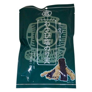 「代引き不可」小倉秋一商店 わさび塩のり天 52g×10セット