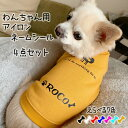 洗濯OK ペット用お名前アイロンシール 剥がれにくい強力シート ドックウェア、ペットウェア、ペット用品等に オリ…
