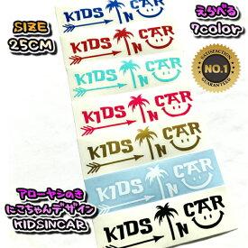 25cm ヤシの木アローにこちゃんデザイン KIDSINCAR BABYINCAR 車用ステッカー チャイルドシート 安全グッズ シール ステッカー 子供 セーフティグッズ マタニティ 出産祝い
