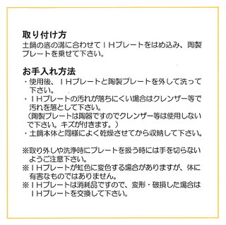 宴6号土鍋黒IHプレート付[一人用][IH対応]