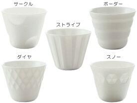 honoka ほのか ミニカップ [ 白い食器 おしゃれ かわいい フリーカップ 小田陶器 ][3,980円で送料無料(一部地域除く)]