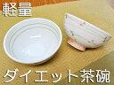 軽量ダイエット茶碗 粉引丸紋 [ 軽い 飯碗 お茶碗 ご飯茶碗 ヘルシー カロリー 中平 水玉模様 ] [価格別食器市]
