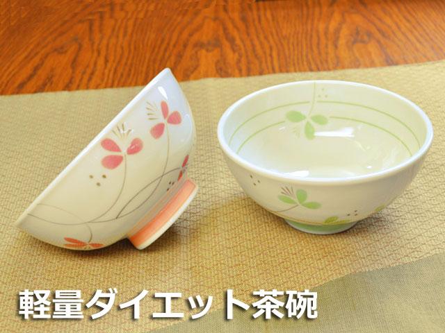 軽量 ダイエット 茶碗 花柄[ 軽い ヘルシー カロリー 飯碗 ご飯茶碗 中平 ][価格別食器市]