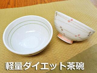 軽量ダイエット茶碗粉引丸紋[軽いご飯茶碗ヘルシーカロリー中平水玉模様][価格別食器市]