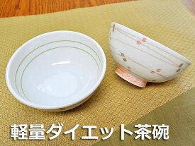 軽量ダイエット 茶碗 粉引丸紋 [ 軽い ご飯茶碗 ヘルシー カロリー 中平 水玉模様 うるおい ]