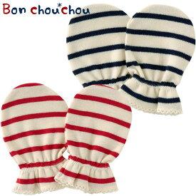 新生児 ひっかき防止 ベビー用手袋 ベビーをやさしく守る♪柔らか ボーダーミトン