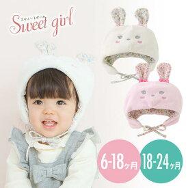 2e5111c714f80 Sweetgirl*スウィートガール ウサギちゃんボア 新生児帽子 うさみみ 冬帽子 46-48cm 48