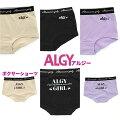 【新作】ALGY(アルジー)ボクサーショーツ下着スタンダードパンツ140cm150cm160cm肌着小学生キッズ女子ジュニアこども女の子高学年