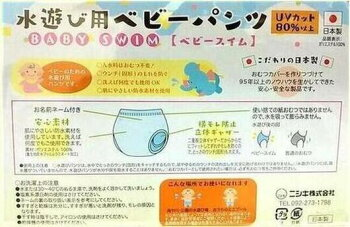 日本製ベビー水着2点セット90cm100cmいちご【長袖ラッシュガード+パンツ】ベビースイム水着女児女の子水遊びパンツおむつ機能付き日焼けUV対策