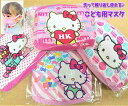 【即納】こども用マスク【1枚入】キティちゃん 洗って繰り返し使える コットンマスク 韓国 Kitty 風邪・花粉・入園入学準備