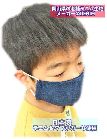 【即納】こども用立体デニムマスク【1枚】ガーゼキッズマスク洗って繰り返し使える布【日本製】在庫あり