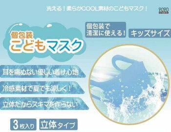 【夏用】冷感立体マスク(子供用)個包装【3枚入】繰り返し使えるクール素材防水加工園児小学生キッズジュニア