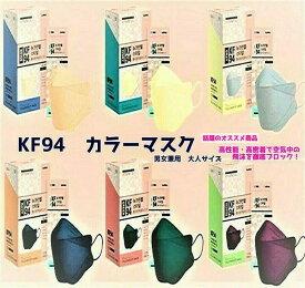 【送料無料】KF94マスク【10枚】カラーマスク 個包装 4重構造 高性能 高密着 不織布マスク 使い捨て【大人サイズ】花粉 黄砂 ウイルス 飛沫 徹底ブロック
