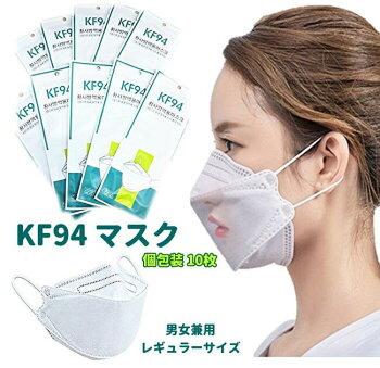 【送料無料】KF94【10枚】個包装4重構造立体マスク高性能フィルター高密着不織布使い捨て【大人サイズ】花粉黄砂ウイルス飛沫徹底ブロック