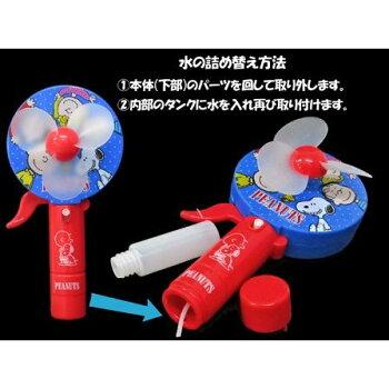 手動式ミストファンスヌーピー(SNOOPY)扇風機ハンディファン小型扇風機ミスト