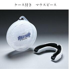 ワールドチャンプ ボクシング マウスピース ゲルタイプ 成人用ケース付き 1000円ポッキリ 送料無料