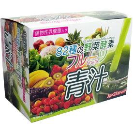 ★お試し5袋パック★ 82種の野菜酵素 フルーツ青汁 飲みやすいフルーツ味  500円ポッキリ 送料無料  試飲