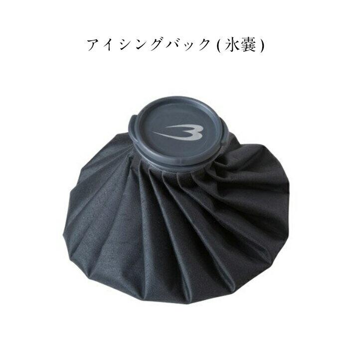 ボディーメーカー アイシングバック(氷嚢) トレーニング後のクールダウン 1000円ポッキリ送料無料