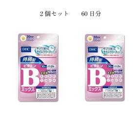 サプリメント DHC 持続型ビタミンBミックス 30日分×2袋【栄養機能食品(ナイアシン・ビオチン・ビタミンB12・葉酸)】 8種のビタミンBを効率よく 1000円ポッキリ送料無料
