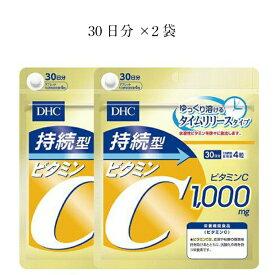 【ビタミンC サプリメント】DHC 持続型ビタミンC 30日分×2袋セット 栄養機能食品(ビタミンC) 健康食品 サプリメント 美容健康  当店全品送料無料