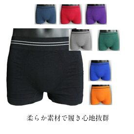 男性用ボクサーパンツ フリーサイズ 柔らか素材で肌にストレスなし!  メンズ下着・ボクサーパンツメンズ ブラック グレー 1000円ポッキリ 当店全品送料無料