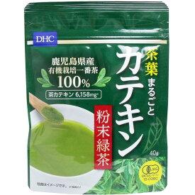 カテキン粉末緑茶 DHC 茶葉まるごとカテキン 40g 茶カテキン 6158mg  ★1000円ポッキリ送料無料★