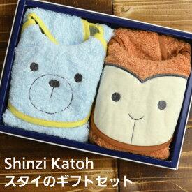 【Shinzi Katoh】『プクプク』 ベビービブ【送料無料】【2枚 ギフトボックスセット】 よだれかけ スタイ ギフト箱 出産 お祝い 動物 赤ちゃん プレゼント BOX 日本製 国産 泉州タオル 【クーポン配布中】