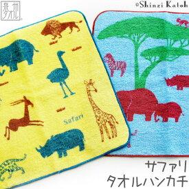 【Shinzi Katoh】『Safari サファリ』 タオルハンカチ 約23×23cm シンジカトウ カトウシンジ シルエット 動物 アフリカ ライオン【単品は送料無料対象外】 【クーポン配布中】