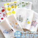 【Shinzi Katoh】『ふきぴか』半永久的に清潔感が続く! 抗菌・防臭 ふきん 約31×38cm 布巾 フキン キッチンタオル …