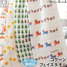 【Shinzi Katoh】『コクーン』 約34×85cm フェイスタオル シンジカトウ 北欧柄【クーポン配布中】